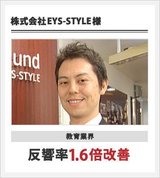 株式会社EYS-STYLE