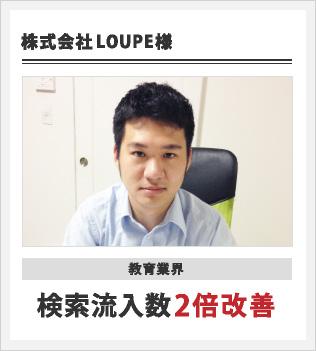 株式会社LOUPE